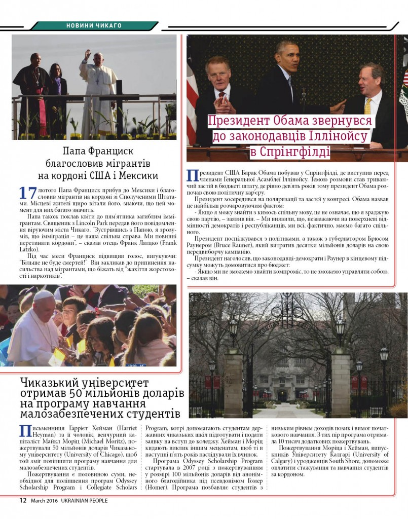 http://ukrainianpeople.us/wp-content/uploads/2016/03/page_12-805x1024.jpg