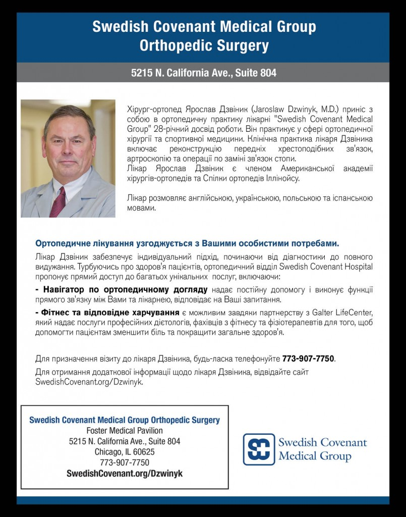 https://ukrainianpeople.us/wp-content/uploads/2016/03/page_25-805x1024.jpg