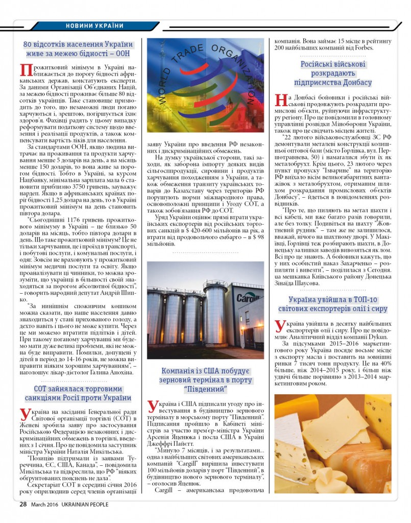 http://ukrainianpeople.us/wp-content/uploads/2016/03/page_28-805x1024.jpg