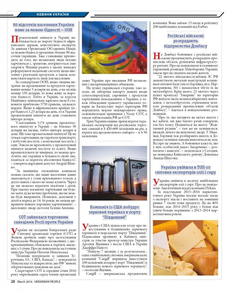 https://ukrainianpeople.us/wp-content/uploads/2016/03/page_28-805x1024.jpg