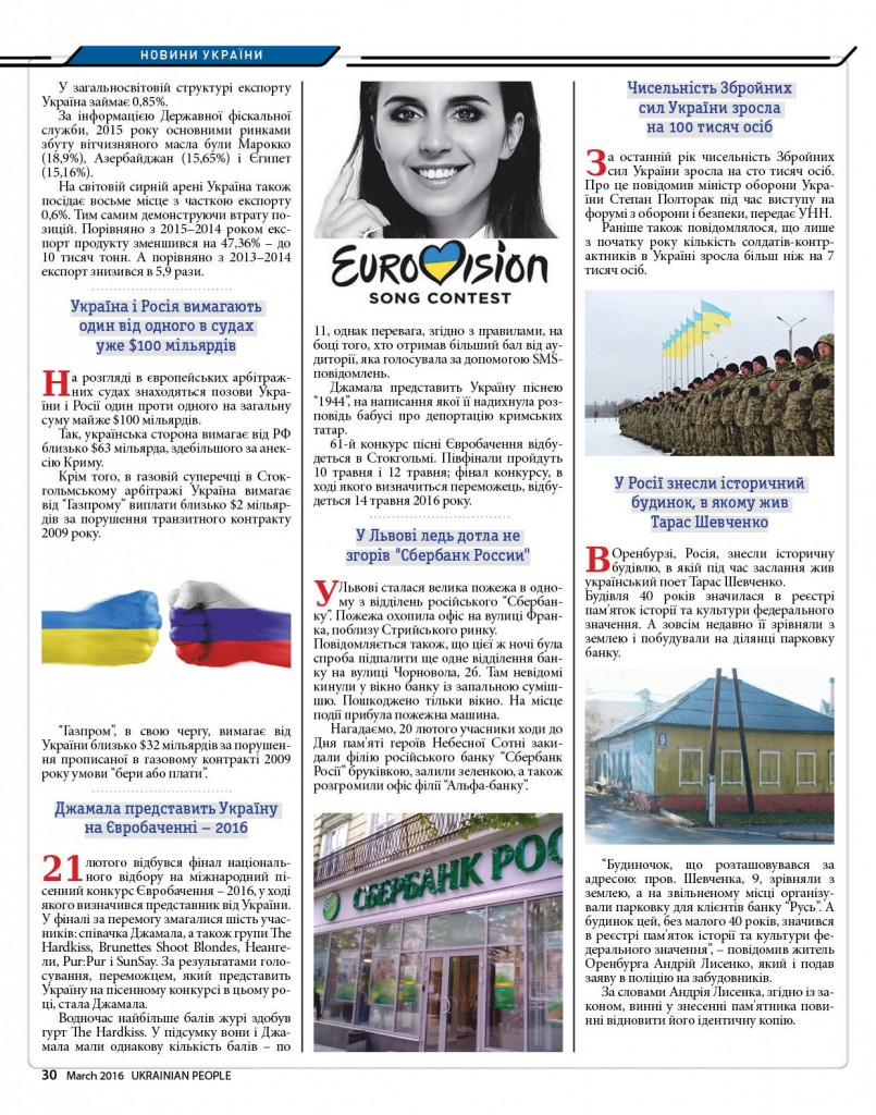 http://ukrainianpeople.us/wp-content/uploads/2016/03/page_30-805x1024.jpg