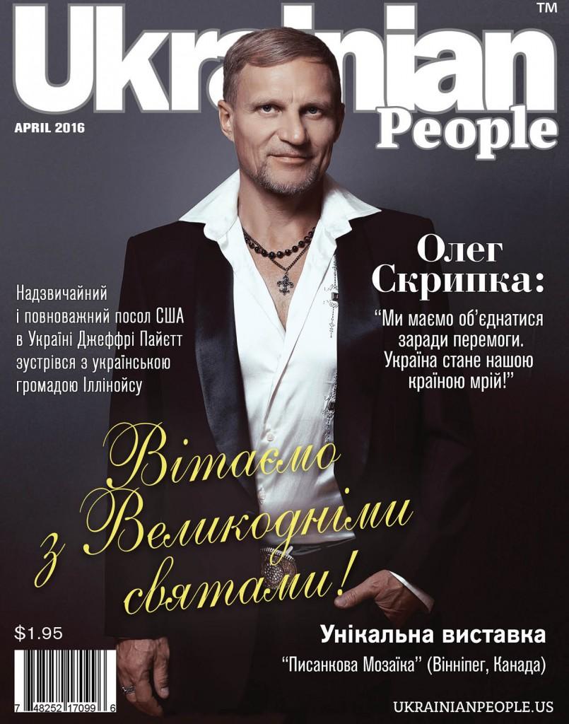 http://ukrainianpeople.us/wp-content/uploads/2016/04/page_1-805x1024.jpg