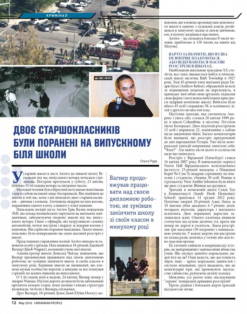 https://ukrainianpeople.us/wp-content/uploads/2016/04/page_121-805x1024.jpg
