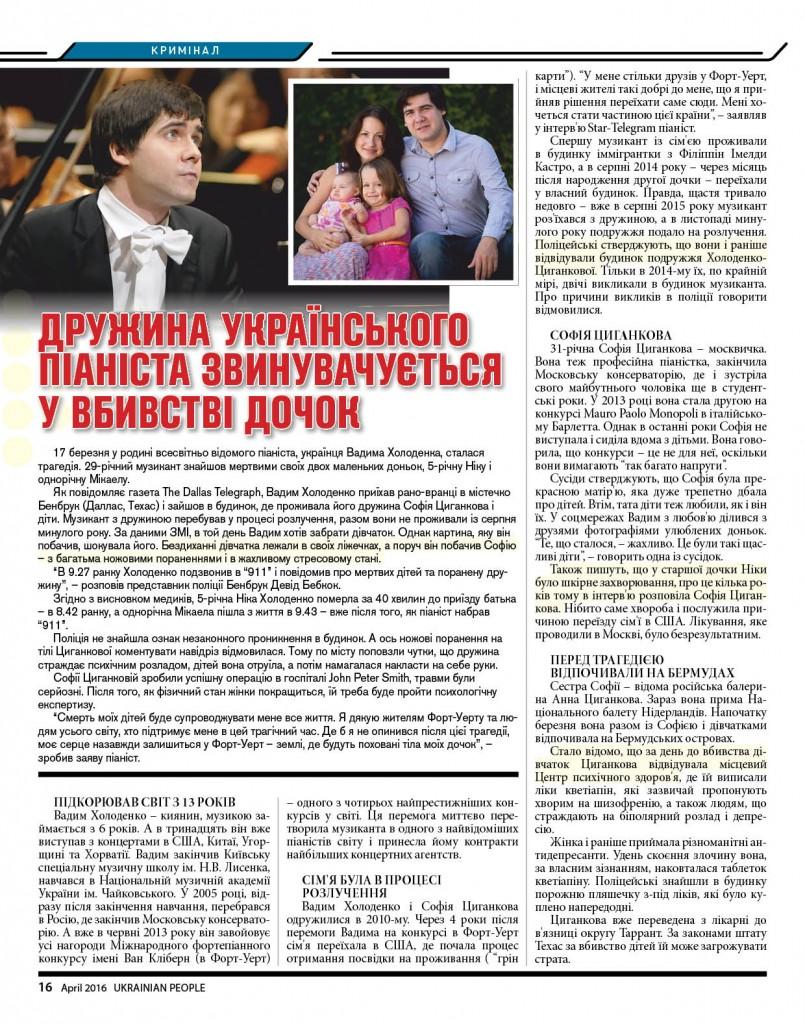 http://ukrainianpeople.us/wp-content/uploads/2016/04/page_16-805x1024.jpg