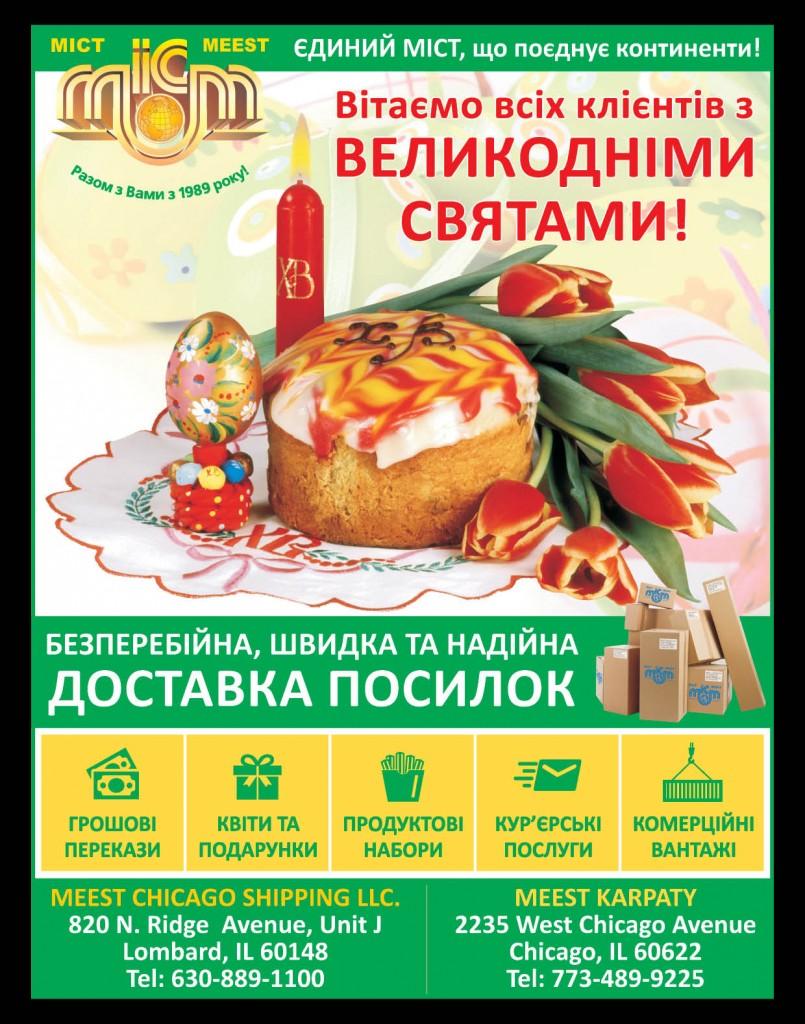 http://ukrainianpeople.us/wp-content/uploads/2016/04/page_19-805x1024.jpg