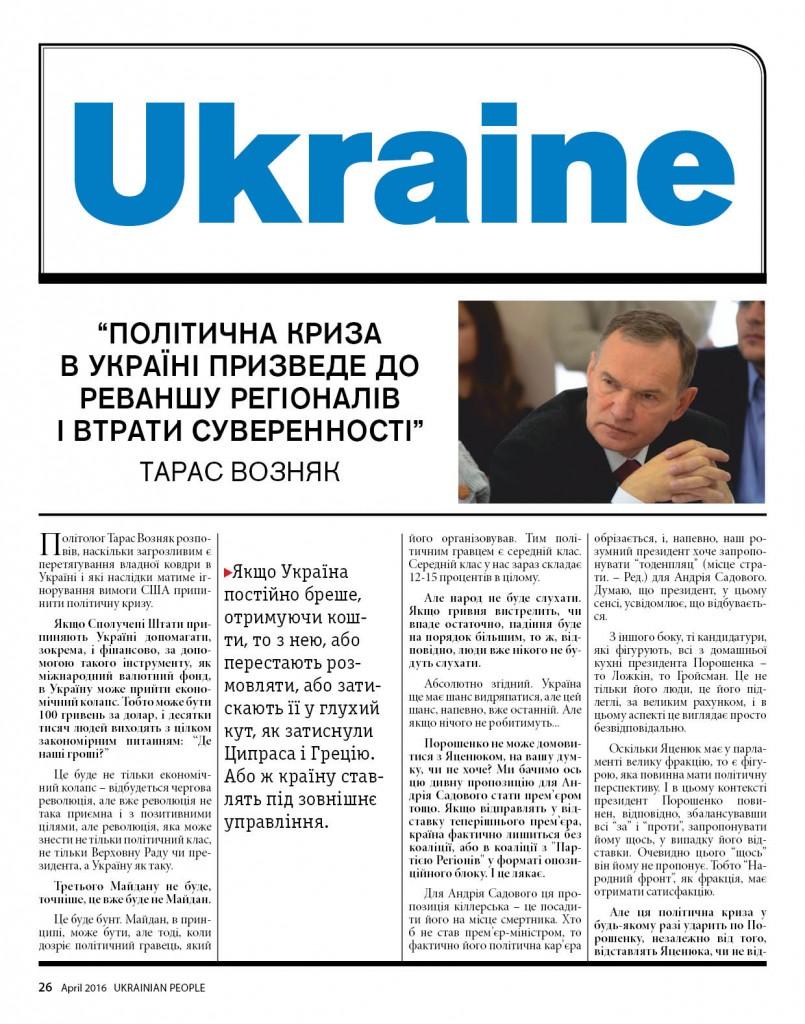 http://ukrainianpeople.us/wp-content/uploads/2016/04/page_26-805x1024.jpg