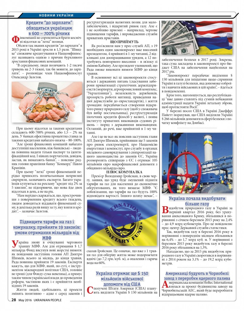 http://ukrainianpeople.us/wp-content/uploads/2016/04/page_281-805x1024.jpg
