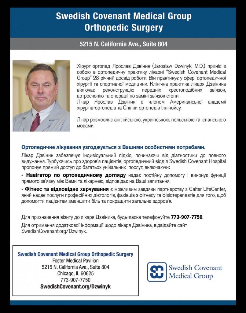 http://ukrainianpeople.us/wp-content/uploads/2016/04/page_29-805x1024.jpg