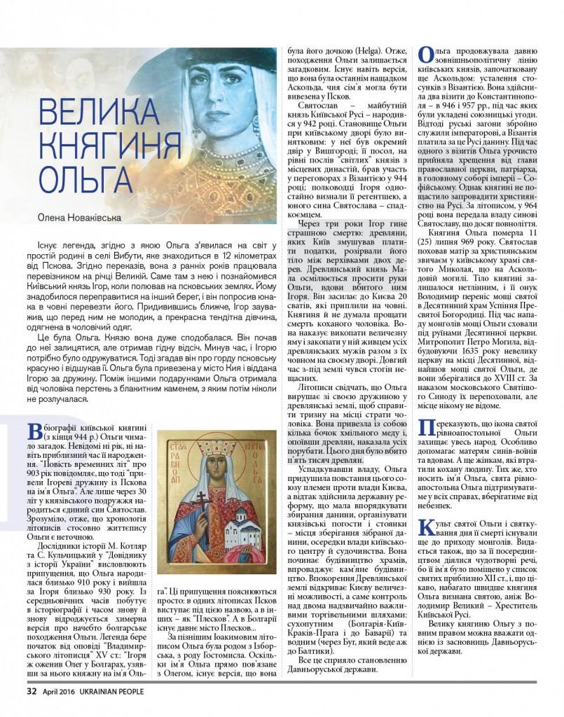 http://ukrainianpeople.us/wp-content/uploads/2016/04/page_32-805x1024.jpg