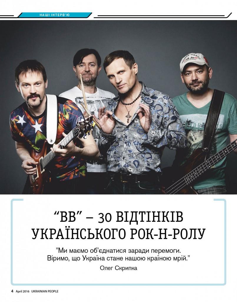 http://ukrainianpeople.us/wp-content/uploads/2016/04/page_4-805x1024.jpg