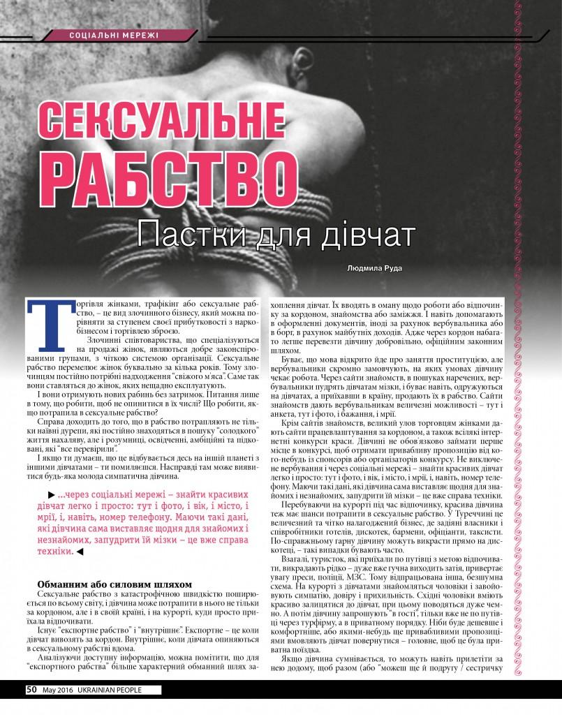 https://ukrainianpeople.us/wp-content/uploads/2016/04/page_501-805x1024.jpg