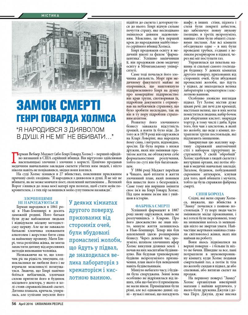 http://ukrainianpeople.us/wp-content/uploads/2016/04/page_56-805x1024.jpg