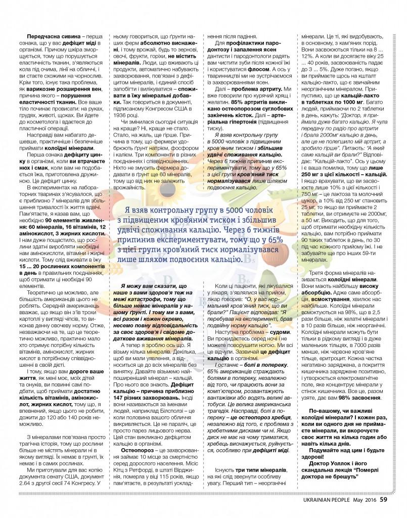 https://ukrainianpeople.us/wp-content/uploads/2016/04/page_591-805x1024.jpg