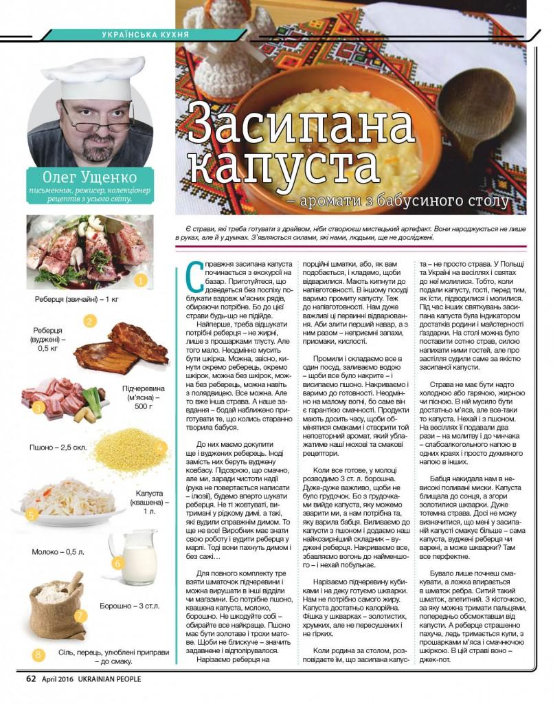 http://ukrainianpeople.us/wp-content/uploads/2016/04/page_62-805x1024.jpg