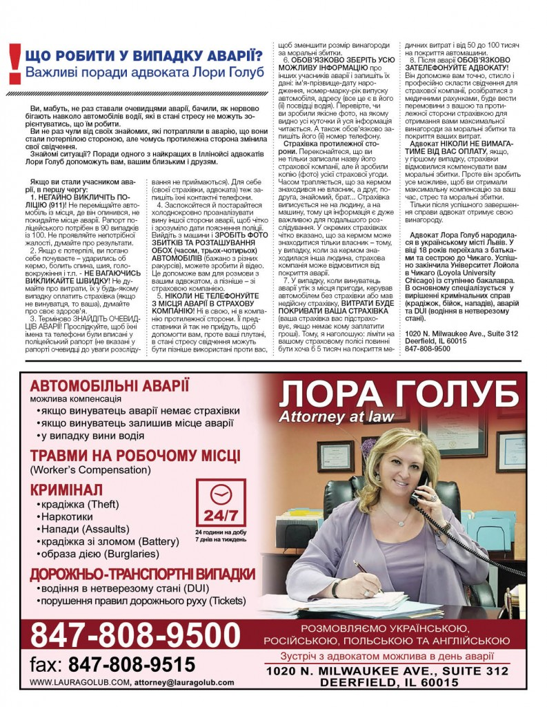 http://ukrainianpeople.us/wp-content/uploads/2016/06/page_15-793x1024.jpg