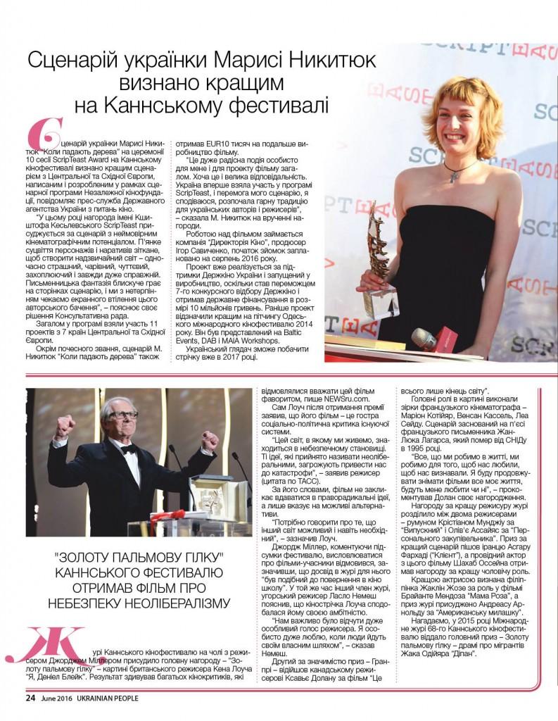 https://ukrainianpeople.us/wp-content/uploads/2016/06/page_24-793x1024.jpg