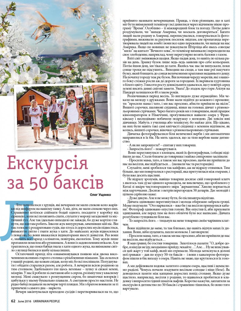 http://ukrainianpeople.us/wp-content/uploads/2016/06/page_62-793x1024.jpg
