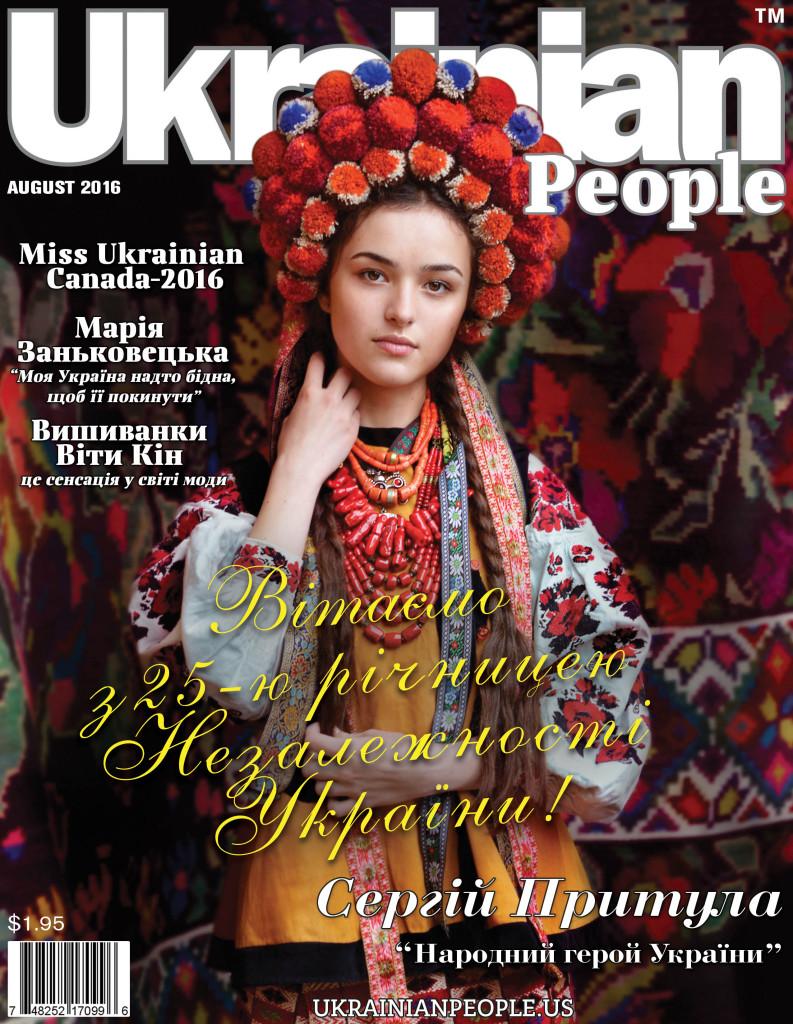 https://ukrainianpeople.us/wp-content/uploads/2016/08/page_1-793x1024.jpg