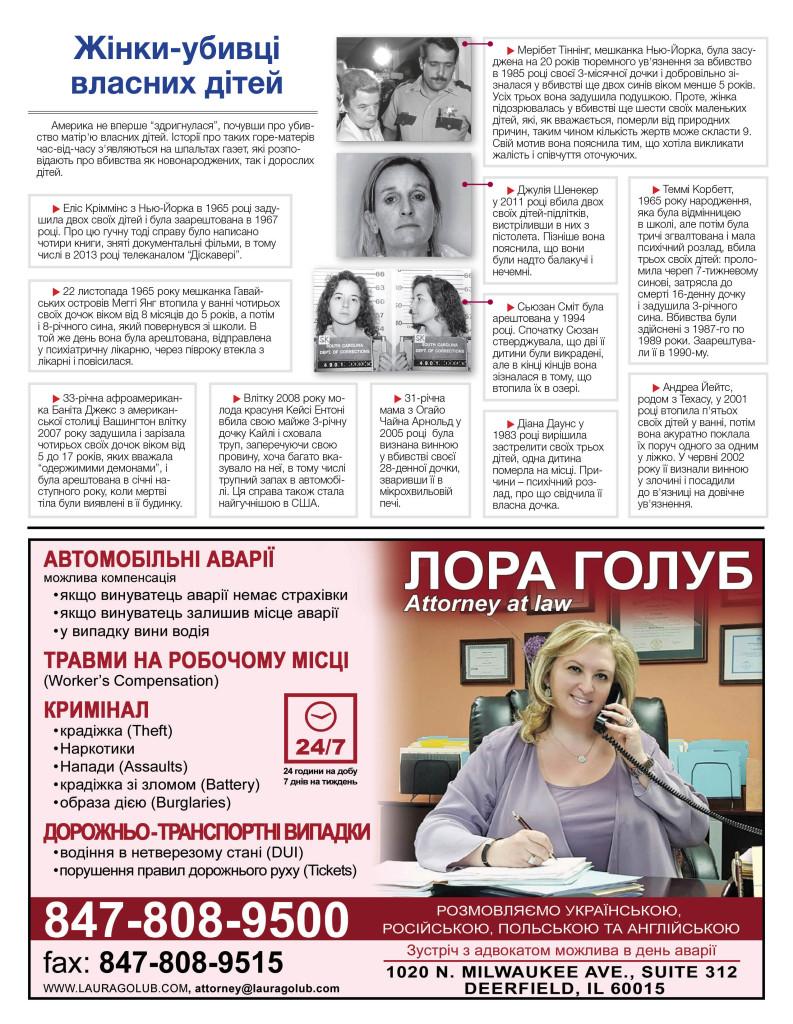 https://ukrainianpeople.us/wp-content/uploads/2016/08/page_13-793x1024.jpg
