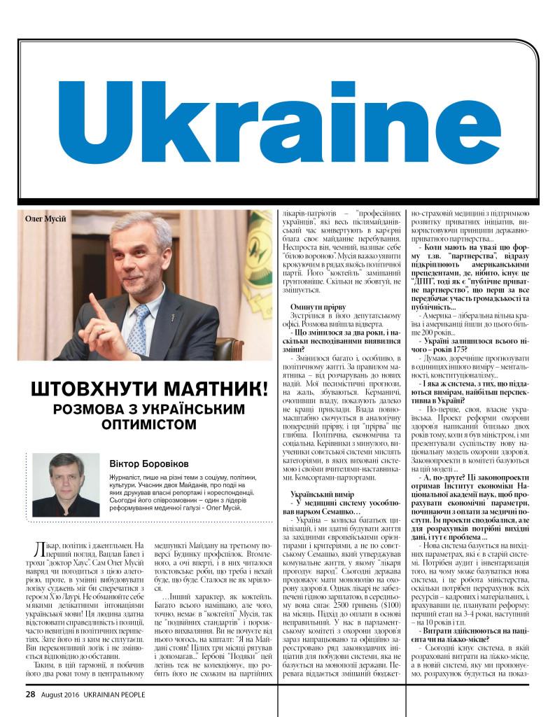 https://ukrainianpeople.us/wp-content/uploads/2016/08/page_28-793x1024.jpg