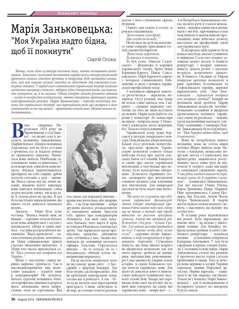 https://ukrainianpeople.us/wp-content/uploads/2016/08/page_36-793x1024.jpg
