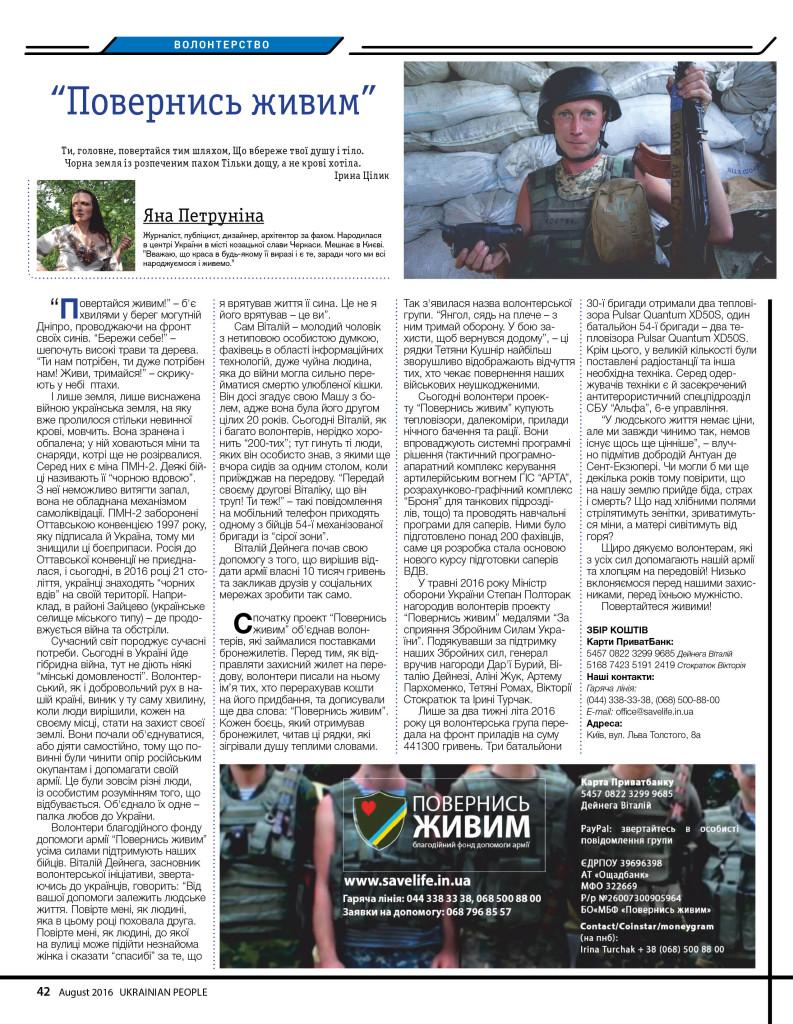https://ukrainianpeople.us/wp-content/uploads/2016/08/page_42-793x1024.jpg