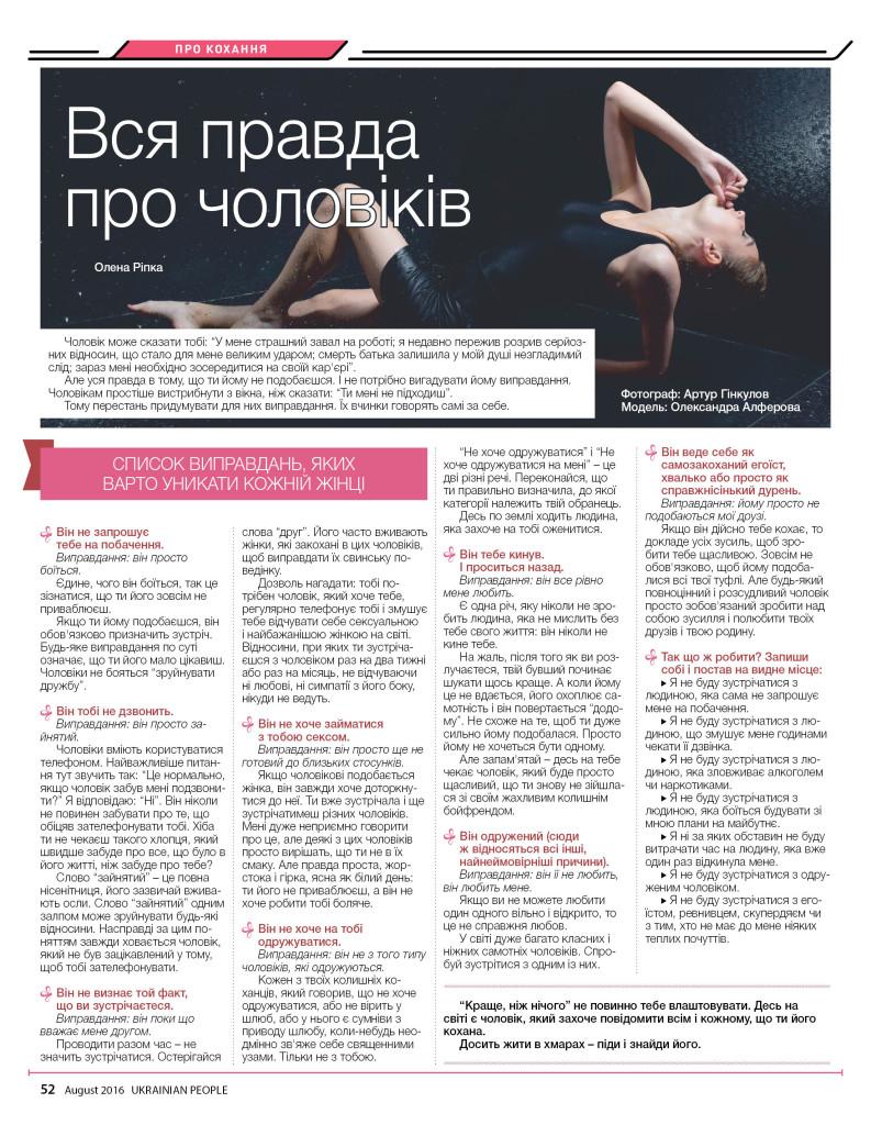 https://ukrainianpeople.us/wp-content/uploads/2016/08/page_52-793x1024.jpg