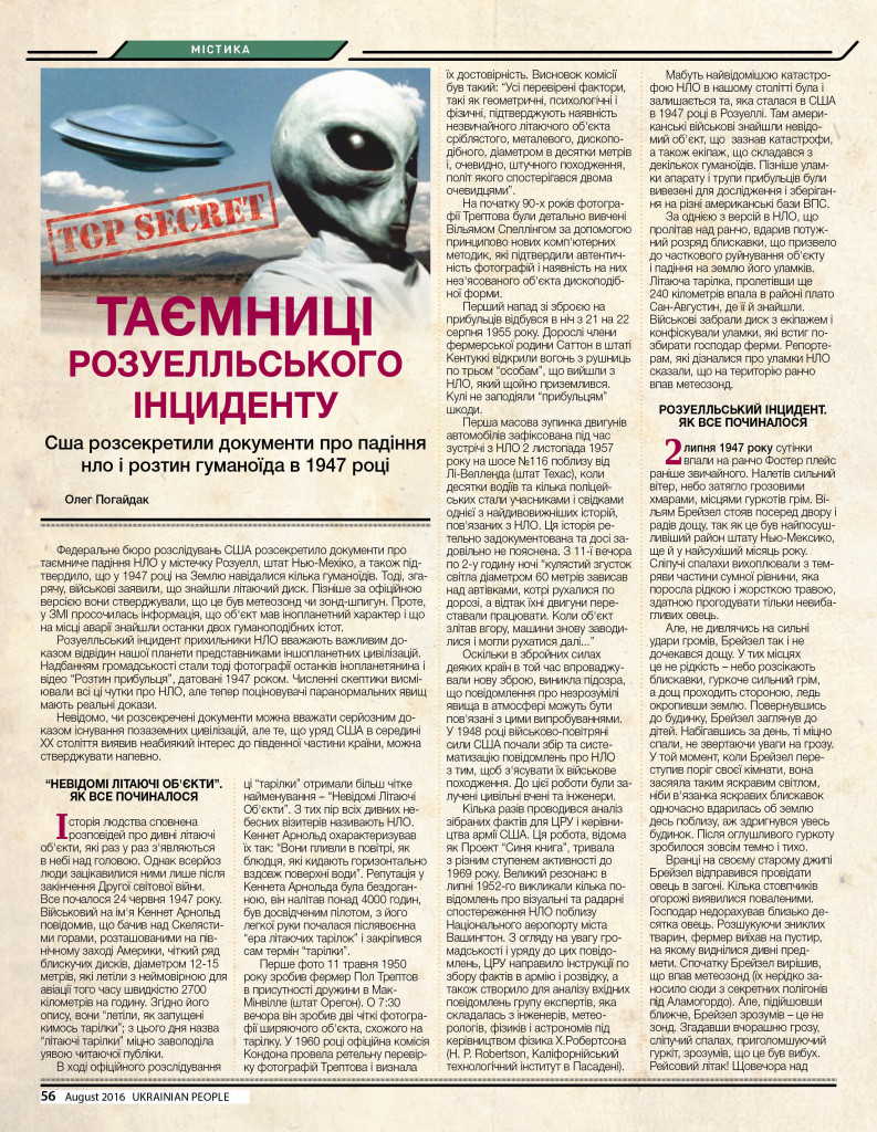 https://ukrainianpeople.us/wp-content/uploads/2016/08/page_56-793x1024.jpg