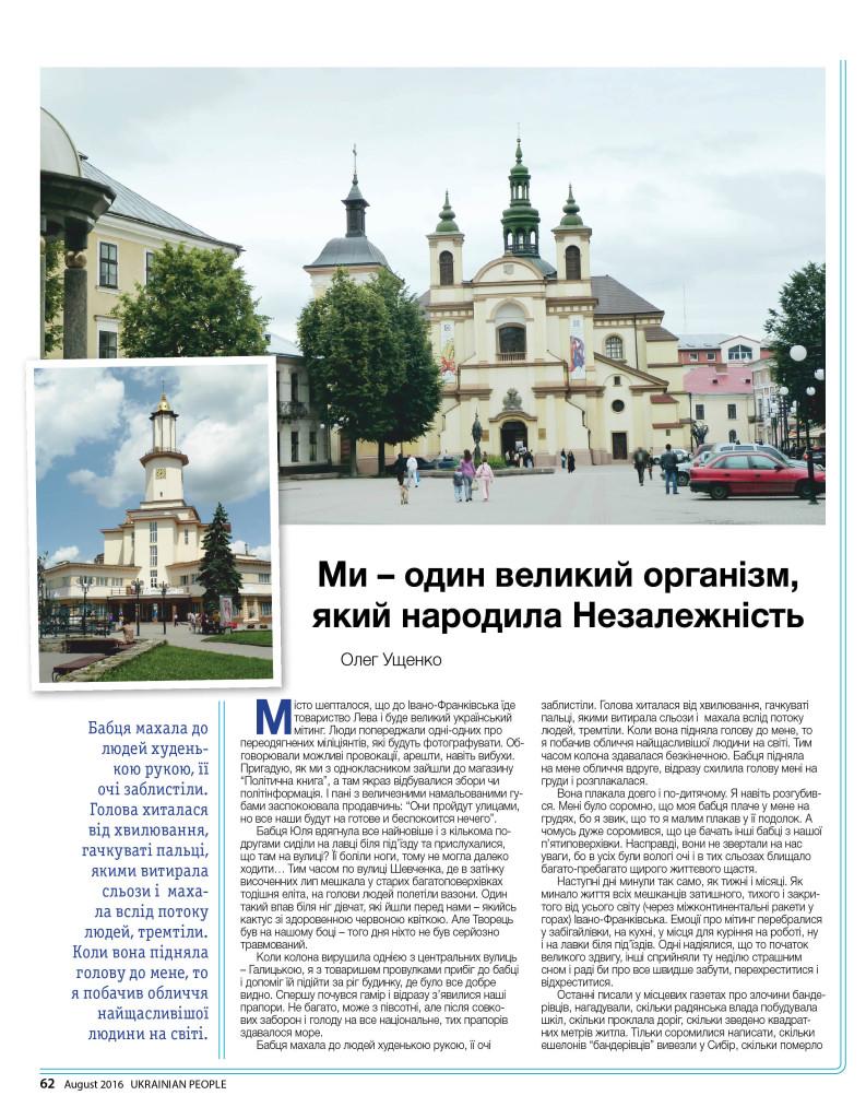 https://ukrainianpeople.us/wp-content/uploads/2016/08/page_62-793x1024.jpg