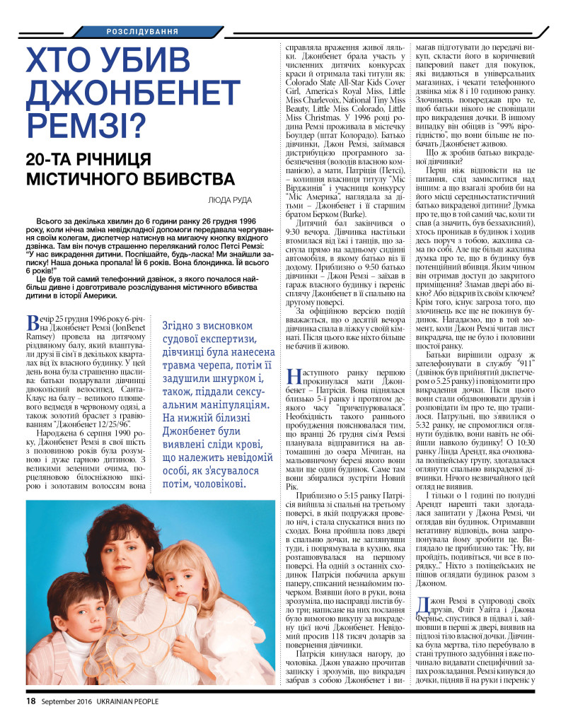 http://ukrainianpeople.us/wp-content/uploads/2016/09/page_18-793x1024.jpg