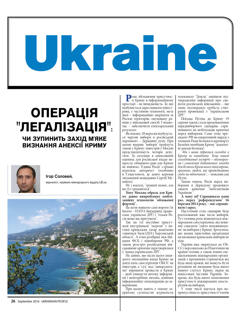 http://ukrainianpeople.us/wp-content/uploads/2016/09/page_26-793x1024.jpg