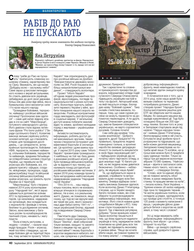 https://ukrainianpeople.us/wp-content/uploads/2016/09/page_40-793x1024.jpg