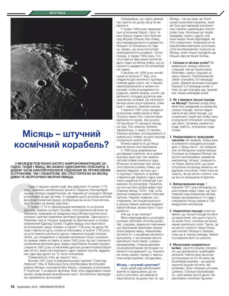 https://ukrainianpeople.us/wp-content/uploads/2016/09/page_56-793x1024.jpg