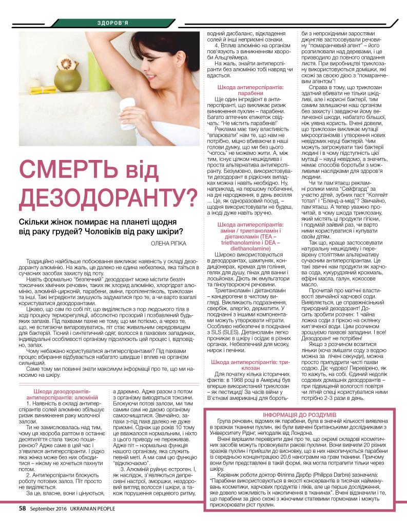 https://ukrainianpeople.us/wp-content/uploads/2016/09/page_58-793x1024.jpg
