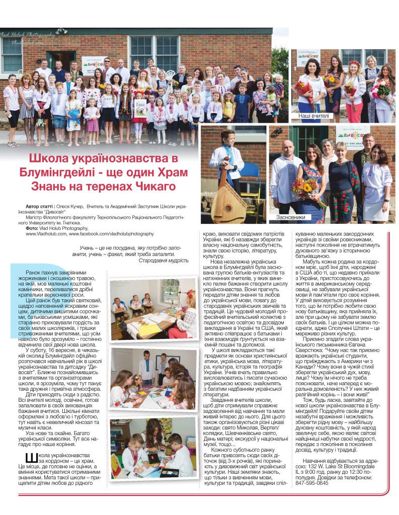http://ukrainianpeople.us/wp-content/uploads/2016/10/page_12-793x1024.jpg
