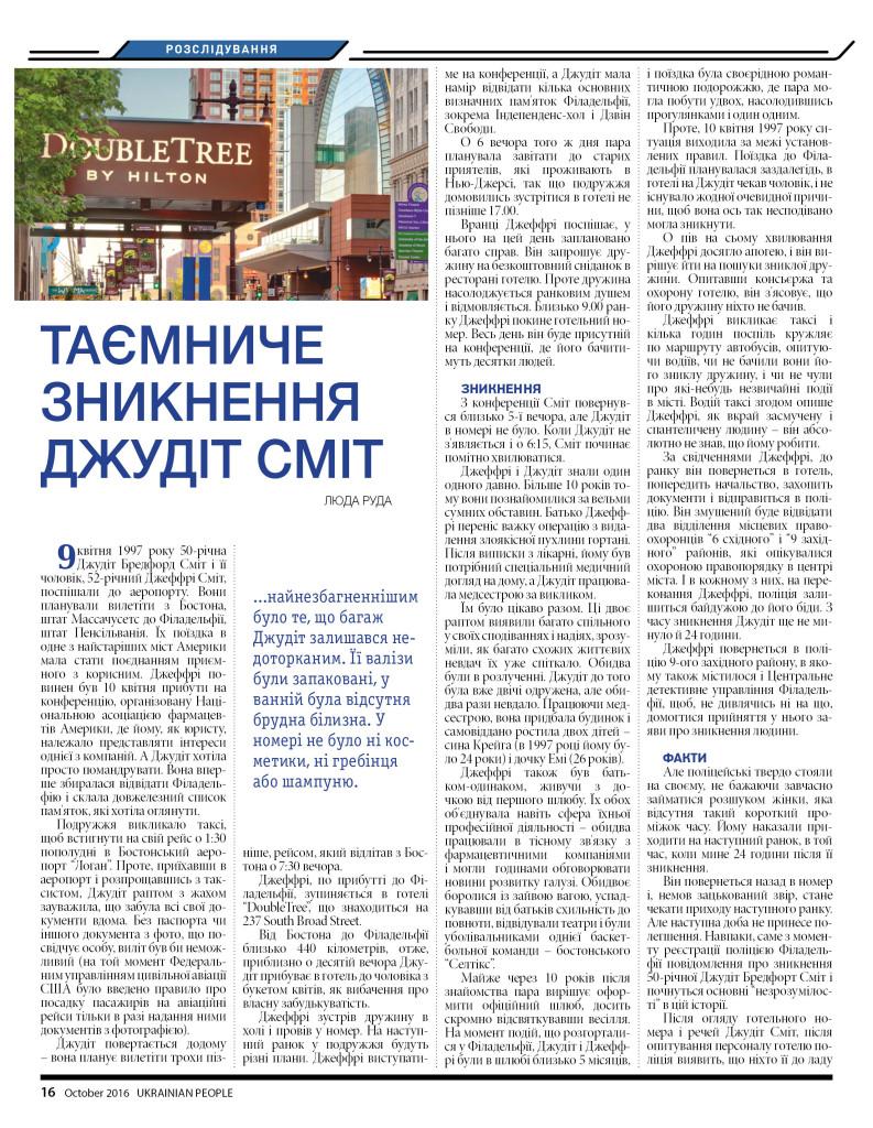 http://ukrainianpeople.us/wp-content/uploads/2016/10/page_16-793x1024.jpg