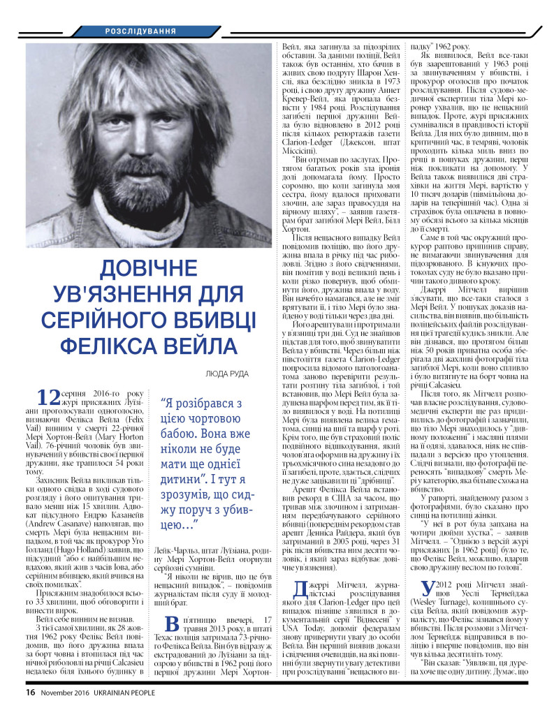 http://ukrainianpeople.us/wp-content/uploads/2016/10/page_161-793x1024.jpg