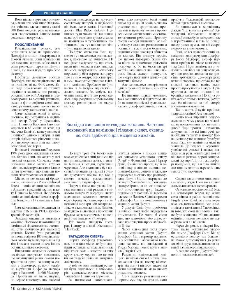 http://ukrainianpeople.us/wp-content/uploads/2016/10/page_18-793x1024.jpg
