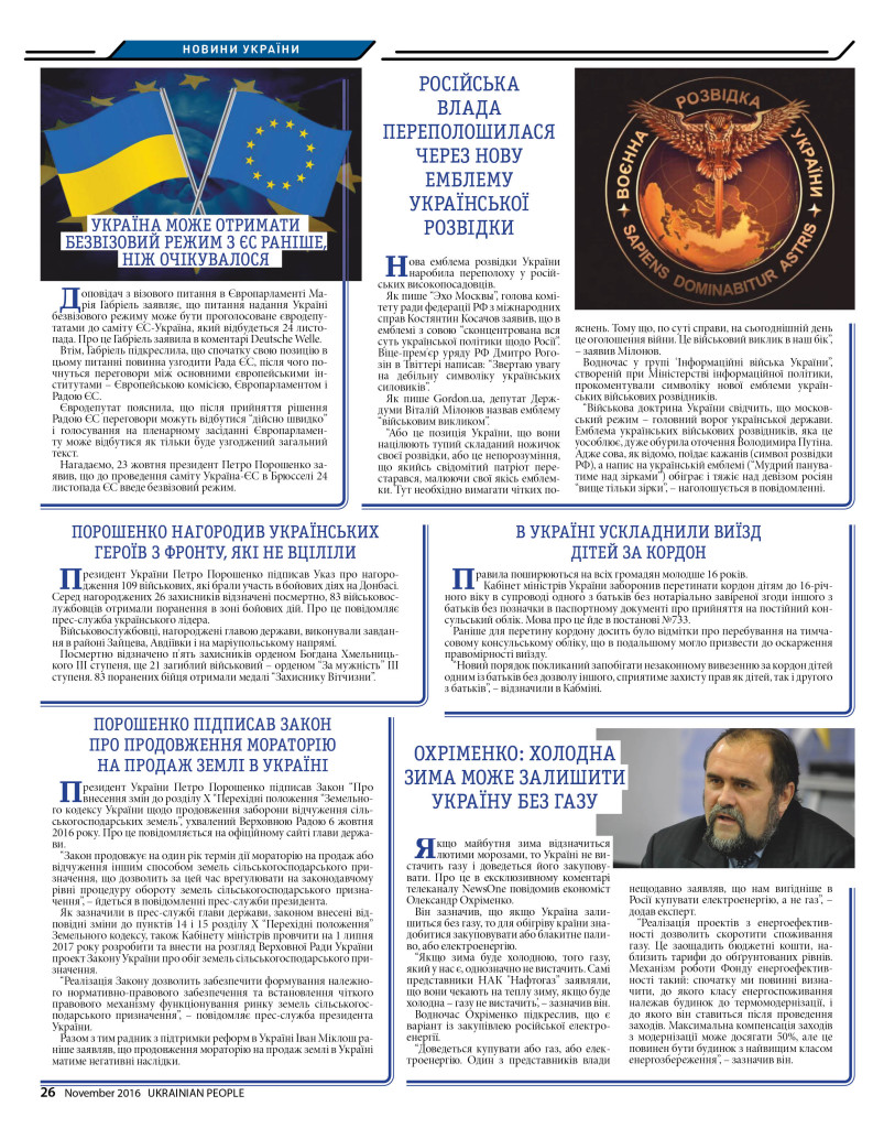 http://ukrainianpeople.us/wp-content/uploads/2016/10/page_261-793x1024.jpg