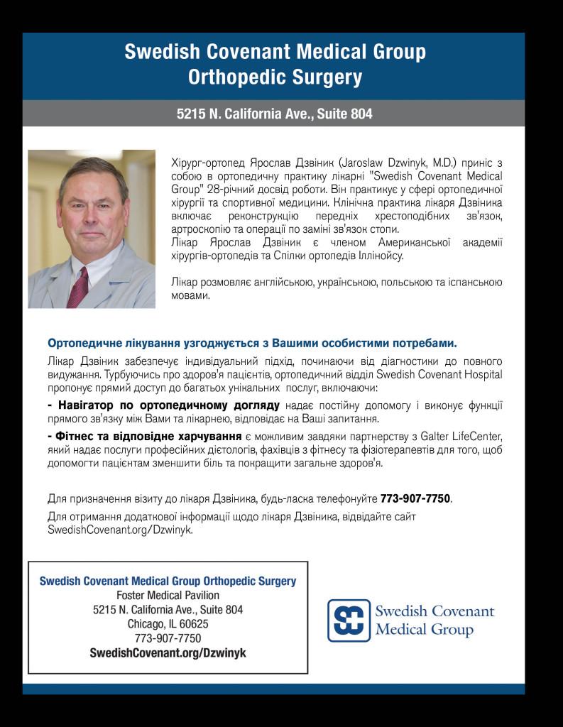 http://ukrainianpeople.us/wp-content/uploads/2016/10/page_27-793x1024.jpg