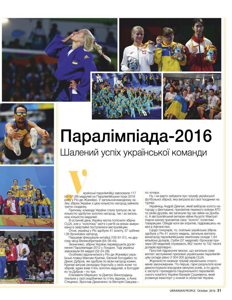 http://ukrainianpeople.us/wp-content/uploads/2016/10/page_31-793x1024.jpg