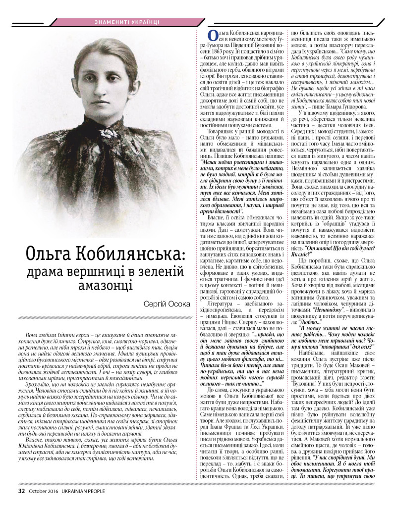 http://ukrainianpeople.us/wp-content/uploads/2016/10/page_32-793x1024.jpg