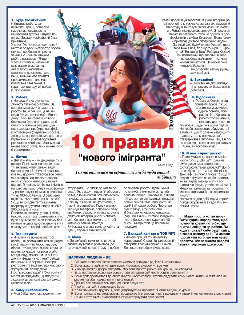 https://ukrainianpeople.us/wp-content/uploads/2016/10/page_46-793x1024.jpg