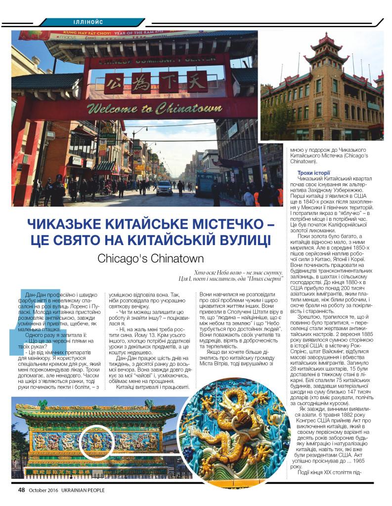 http://ukrainianpeople.us/wp-content/uploads/2016/10/page_48-793x1024.jpg