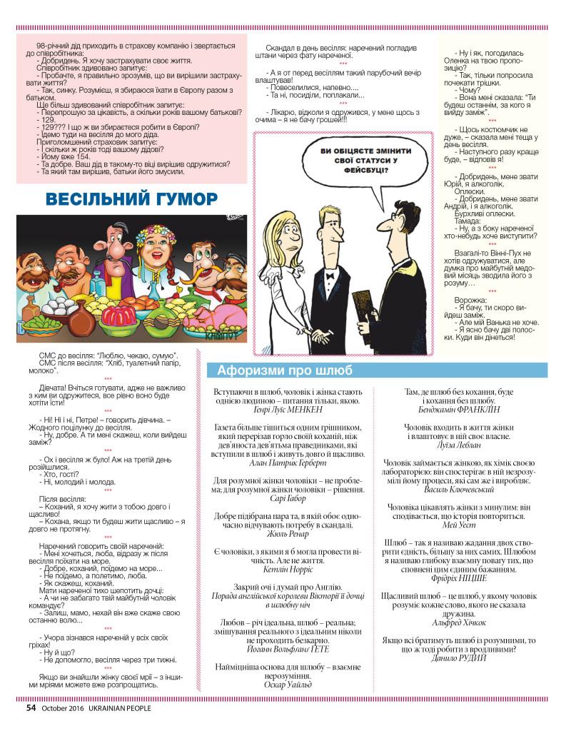 http://ukrainianpeople.us/wp-content/uploads/2016/10/page_54-793x1024.jpg