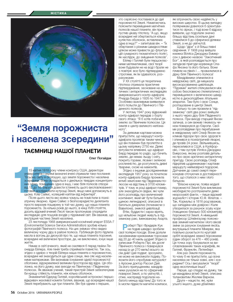 http://ukrainianpeople.us/wp-content/uploads/2016/10/page_56-793x1024.jpg
