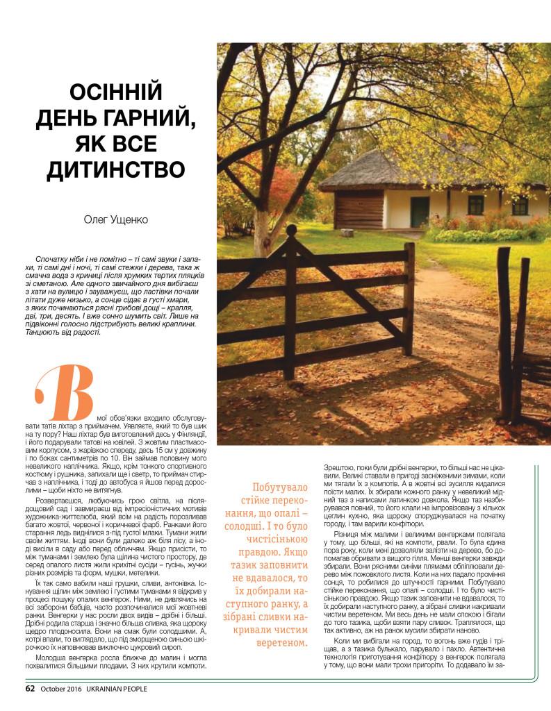 http://ukrainianpeople.us/wp-content/uploads/2016/10/page_62-793x1024.jpg