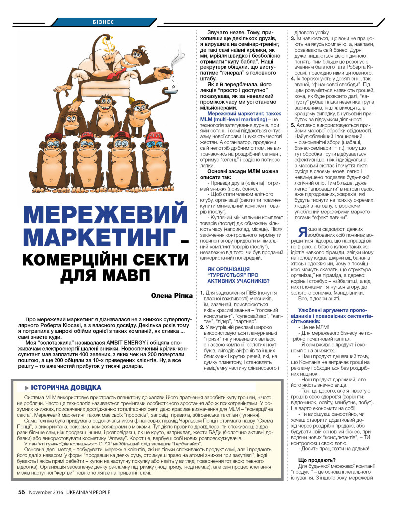 http://ukrainianpeople.us/wp-content/uploads/2016/11/newpage_56-793x1024.jpg