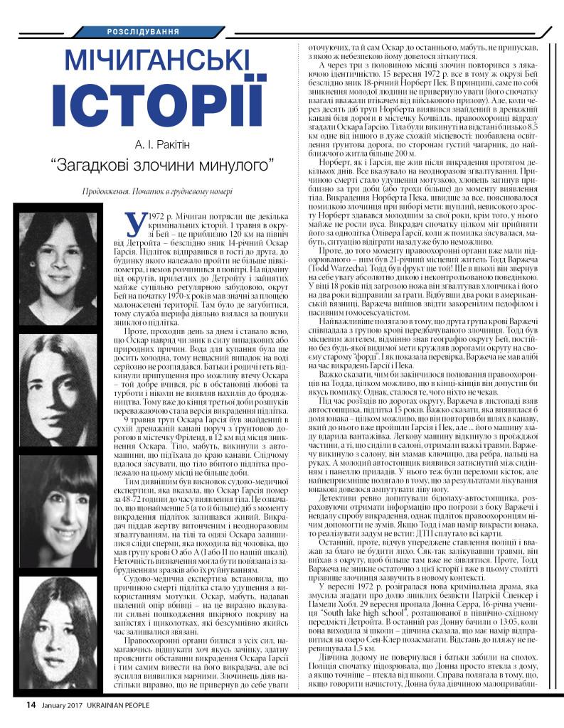 http://ukrainianpeople.us/wp-content/uploads/2016/12/page_141-793x1024.jpg