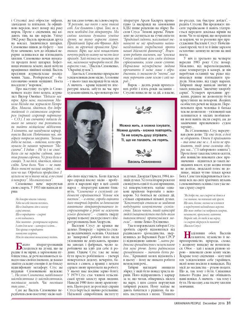 http://ukrainianpeople.us/wp-content/uploads/2016/12/page_31-793x1024.jpg